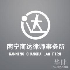 柳州律师-广东商达(南宁)律师事务所律师