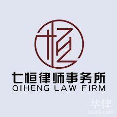 和平区律师-天津七恒律师事务所律师