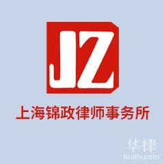 上海律师-上海锦政律所律师