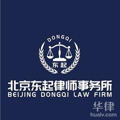 北京刑事辩护律师-北京东起律师事务所律师