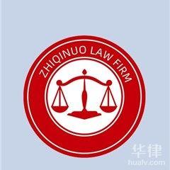 汕尾律師-廣東智奇諾律師事務所律師
