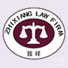 徐州律師-江蘇致祥(無錫)律師事務所律師