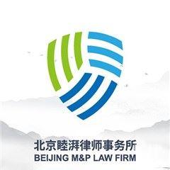 公司法律師在線咨詢-北京睦湃律師事務所律師