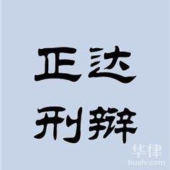 淮北律师-正达刑辩团队律师
