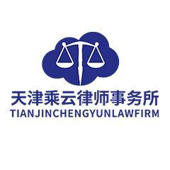 天津律师-天津乘云律师事务所律师