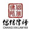 北京倡信律師事務所