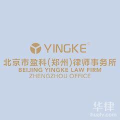 河南刑事辯護律師-北京市盈科(鄭州)律師事務所律師