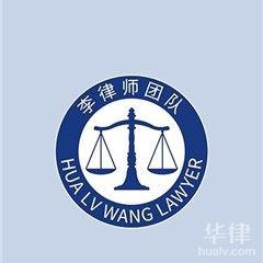宿州律師-李律師團隊律師