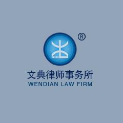 四川文典律师事务所律师